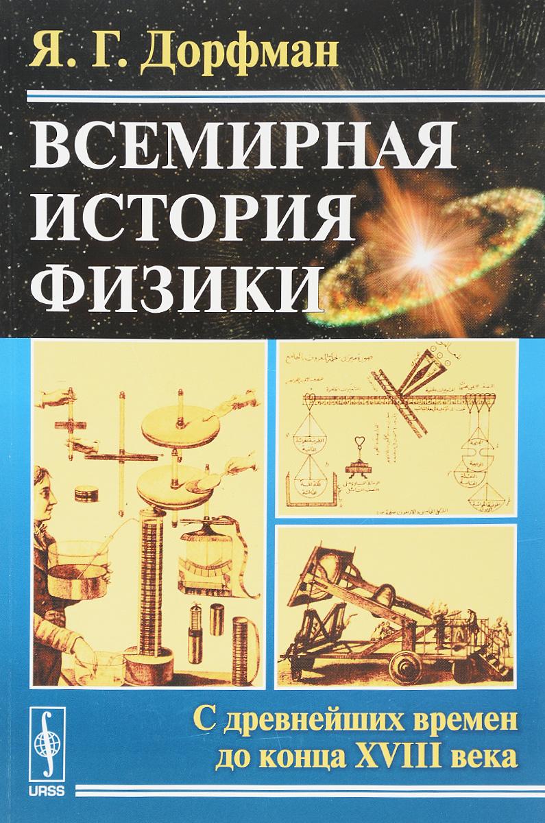 Я. Г. Дорфман Всемирная история физики. С древнейших времен до конца XVIII века