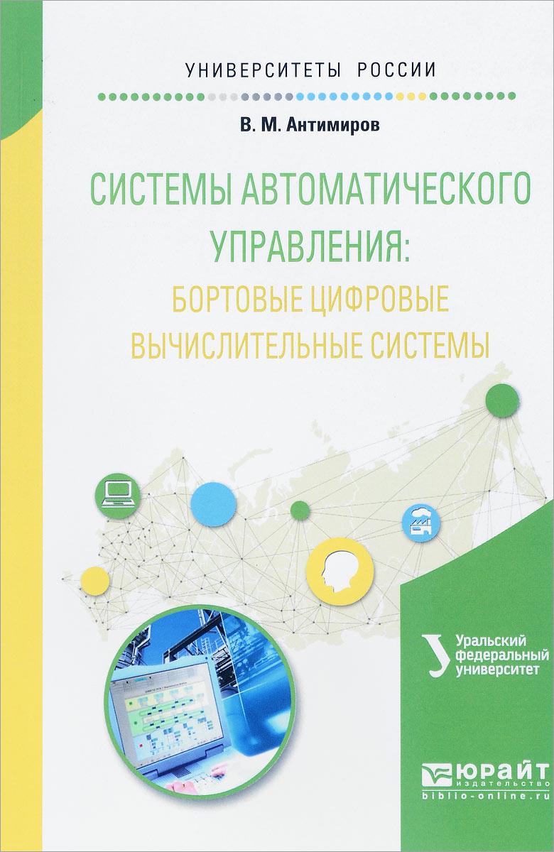 В. М. Антимиров Системы автоматического управления. Бортовые цифровые вычислительные системы. Учебное пособие для вузов