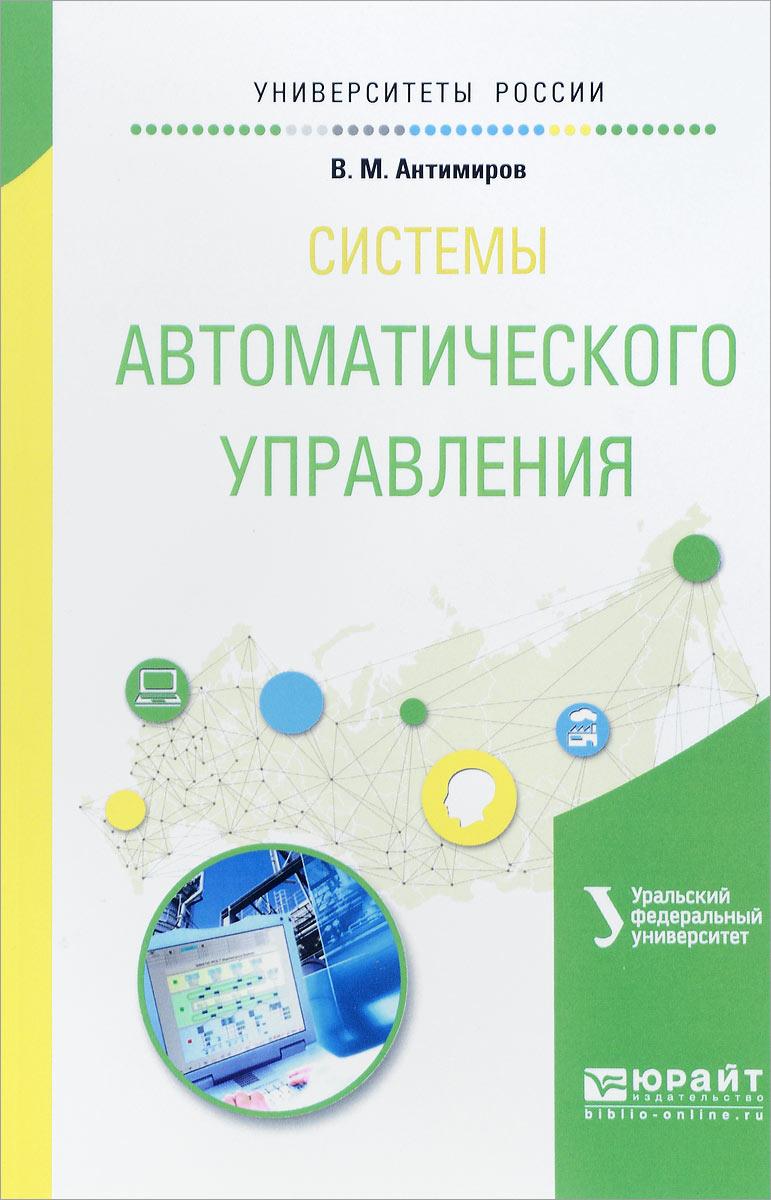 В. М. Антимиров Системы автоматического управления. Учебное пособие
