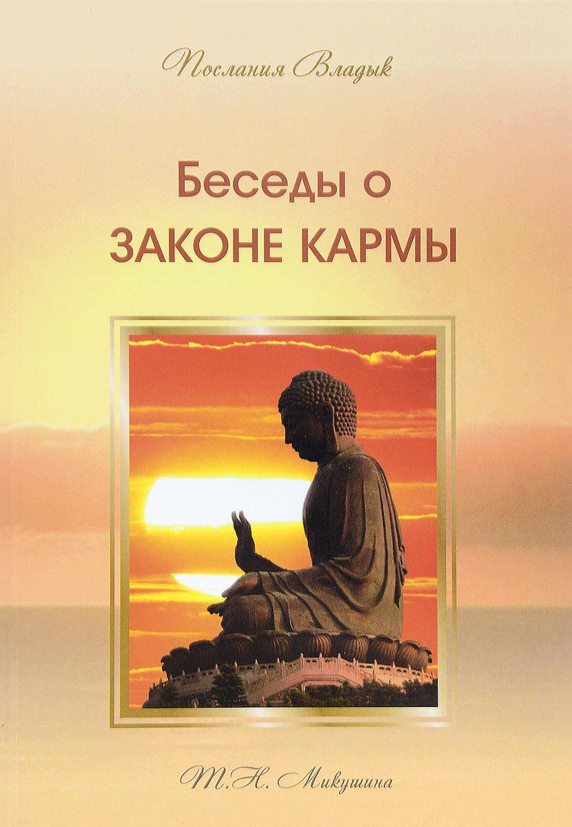 Беседы о Законе Кармы. Т. Н. Микушина