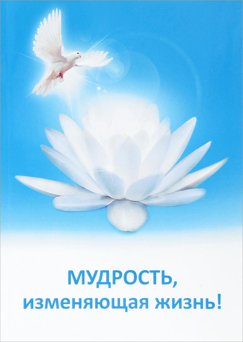 Т. Н. Микушина Мудрость, изменяющая жизнь! отзывы