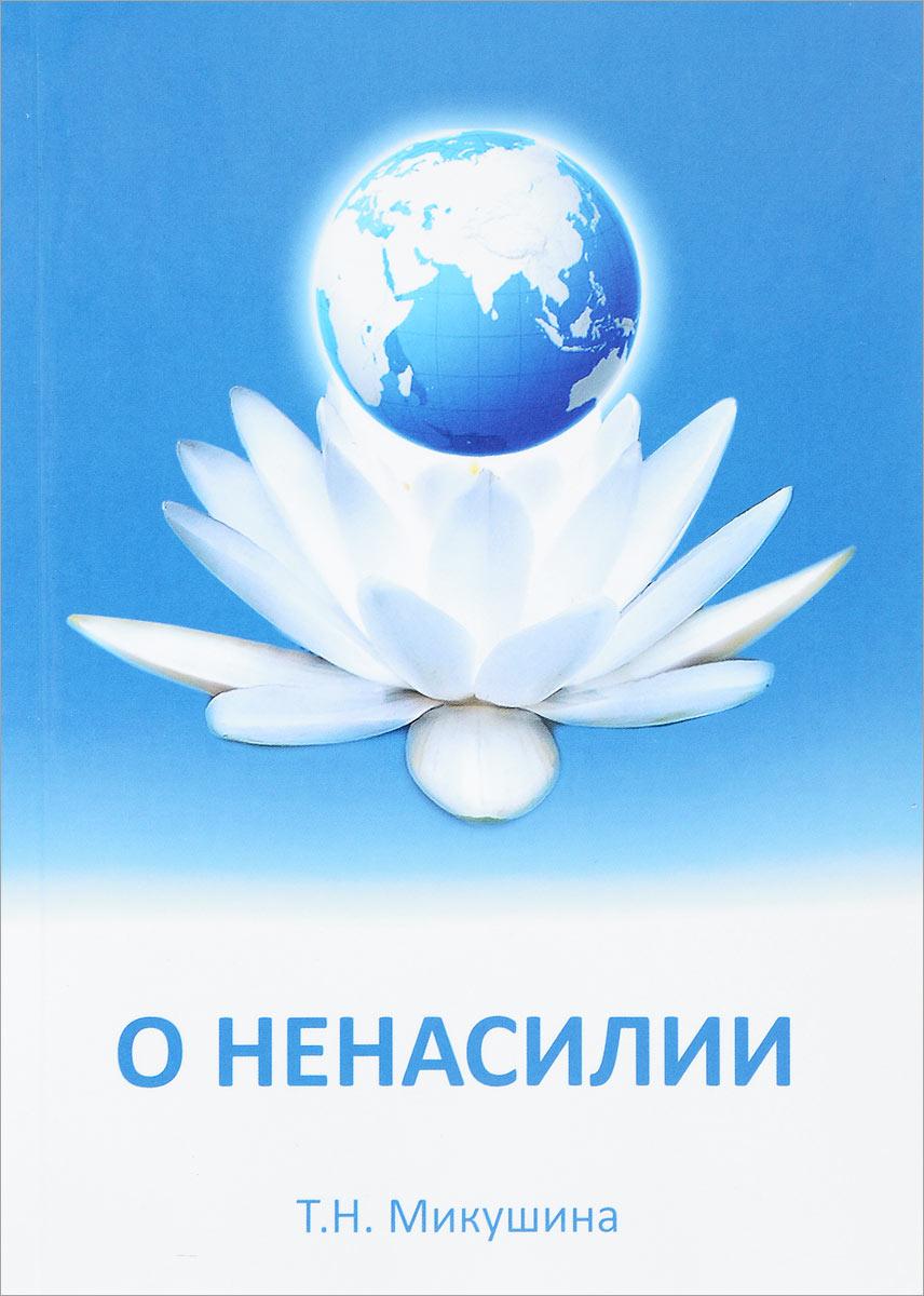Т. Н. Микушина О ненасилии