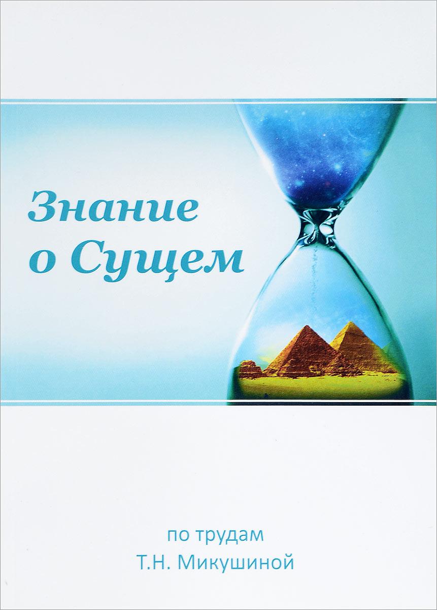Знание о Сущем. Ж. А. Новичева