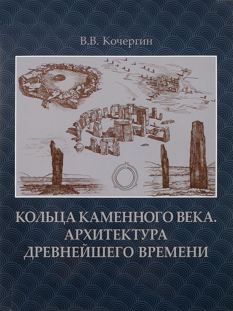В. Кочергин Кольца каменного века.Архитектура древнейшего времени