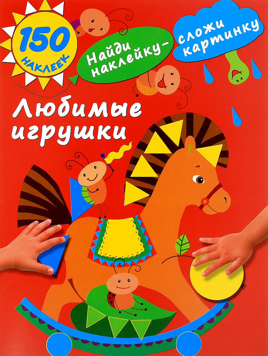 М. В. Малышкина Любимые игрушки малышкина м в умные наклейки