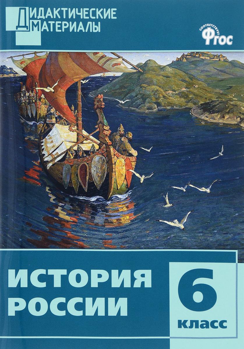 История России. 6 класс. Разноуровневые задания