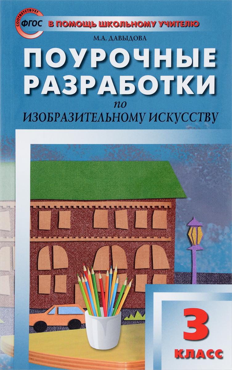 М. А. Давыдова Изобразительное искусство. 3 класс. Поурочные разработки