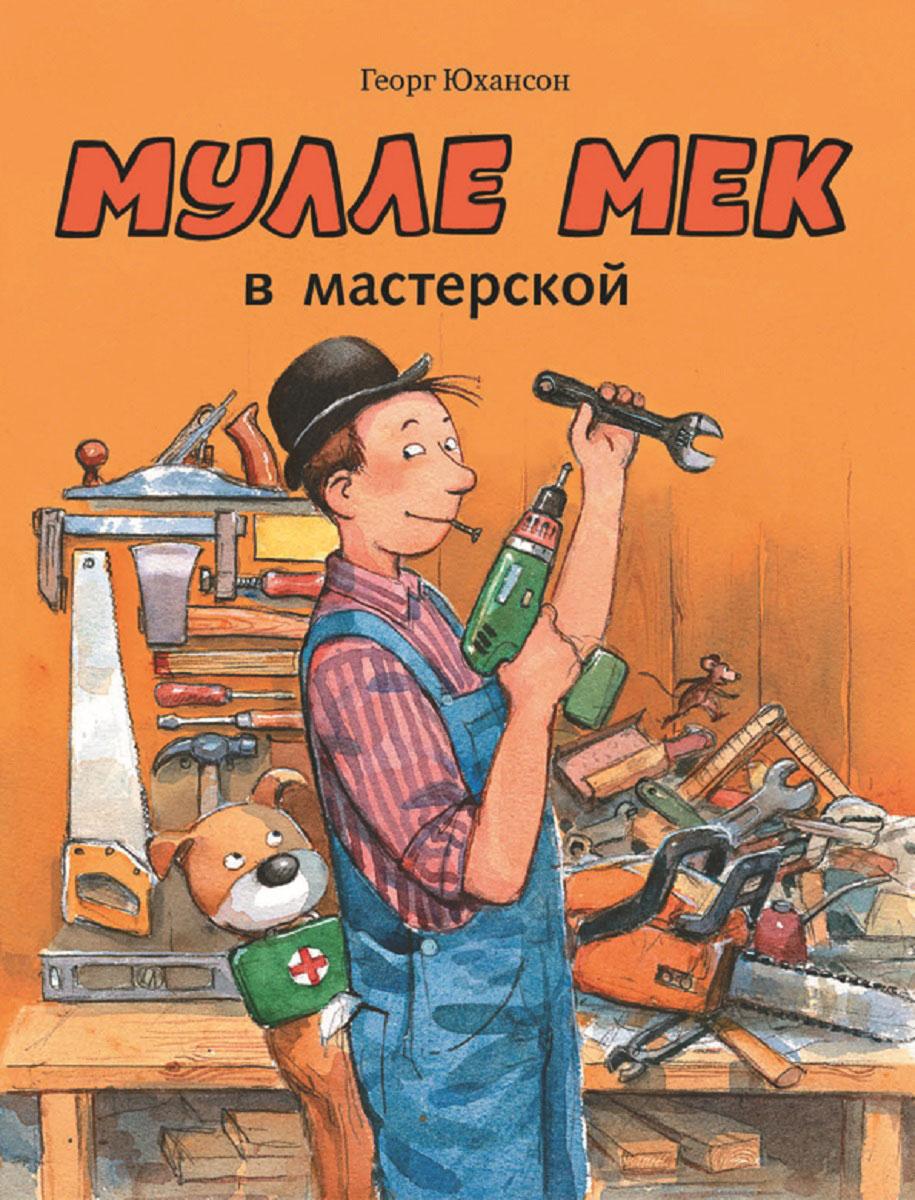 Георг Юхансон Мулле Мек в мастерской мулле мек строит лодку