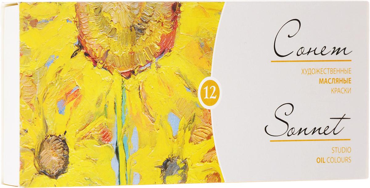 Sonnet Краски масляные художественные 12 цветов2641099Продукция серии Сонет представляет интерес для профессиональных и начинающих художников, а также любителей живописи, специально для которых были созданы наборы красок, отличающиеся удобной упаковкой и грамотно подобранной цветовой гаммой.Краски масляные художественные Sonnet разработаны по традиционным технологиям с использованием современных материалов и предназначены для живописи. Краски отличаются яркостью и чистотой цвета, пастозностью и высокой светостойкостью. Палитра масляных художественных красок включает в себя наиболее популярные цвета, необходимые для начинающих художников.