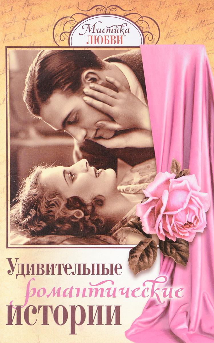 Удивительные романтические истории