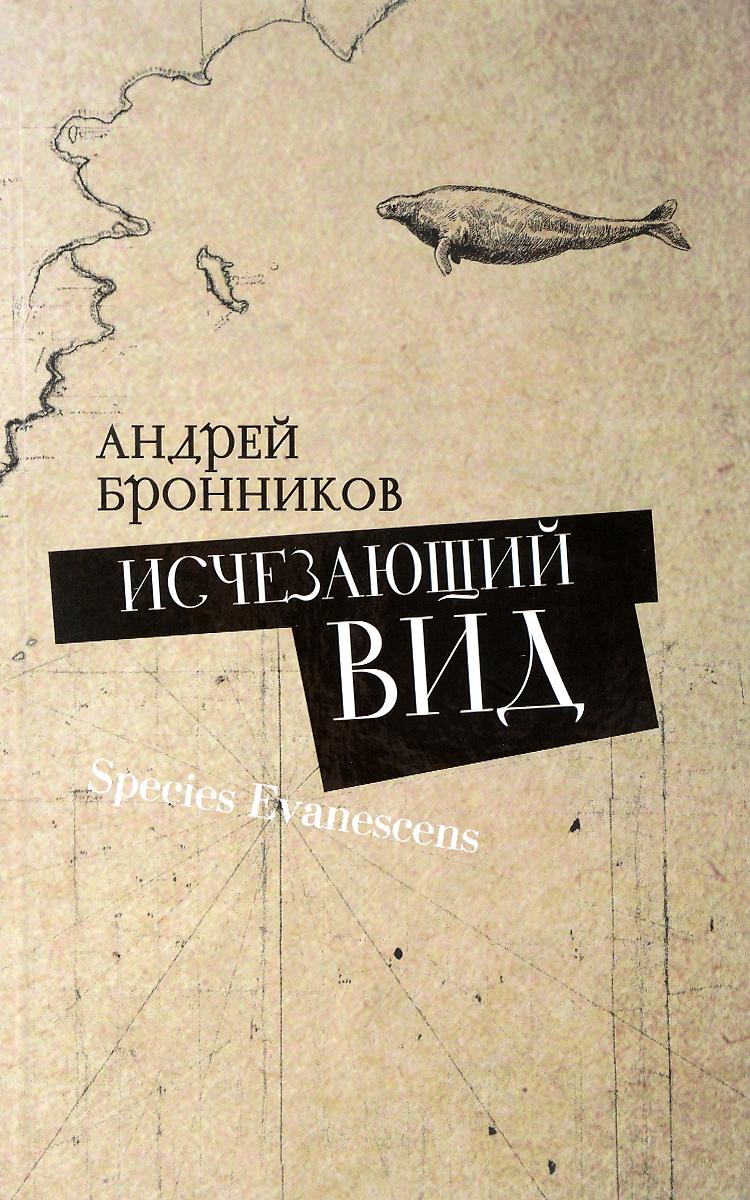 Zakazat.ru: Исчезающий вид. Андрей Бронников