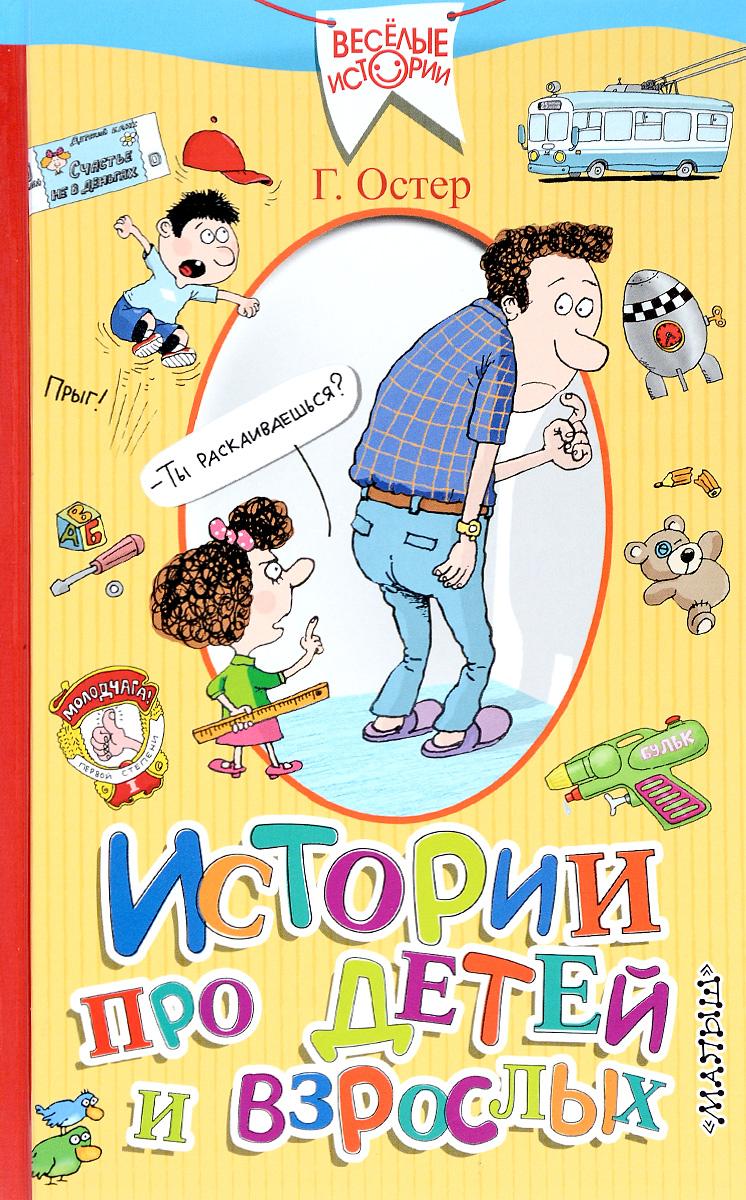 Г. Остер Истории про детей и взрослых классная тапочка истории про ёжикова и рожикова