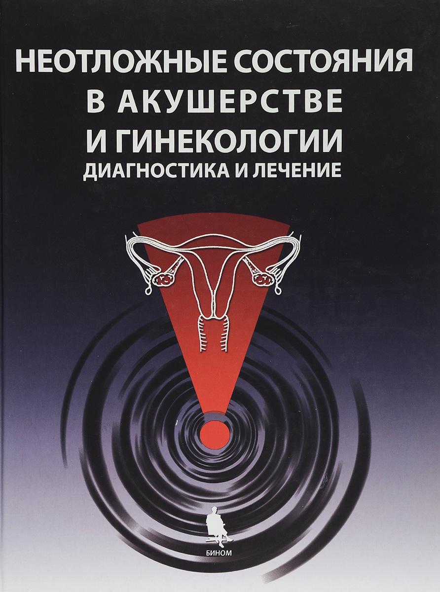 Zakazat.ru: Неотложные состояния в акушерстве и гинекологии. Диагностика и лечение