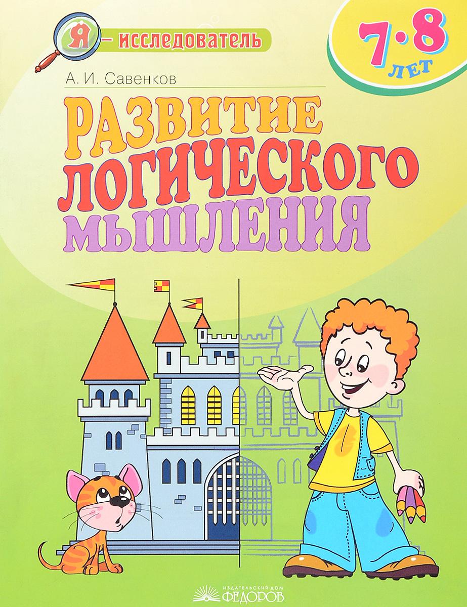 А. И. Савенков Развитие логического мышления. Для детей 7-8 лет я изобретатель 60 творческих заданий чтобы научиться нестандартно мыслить