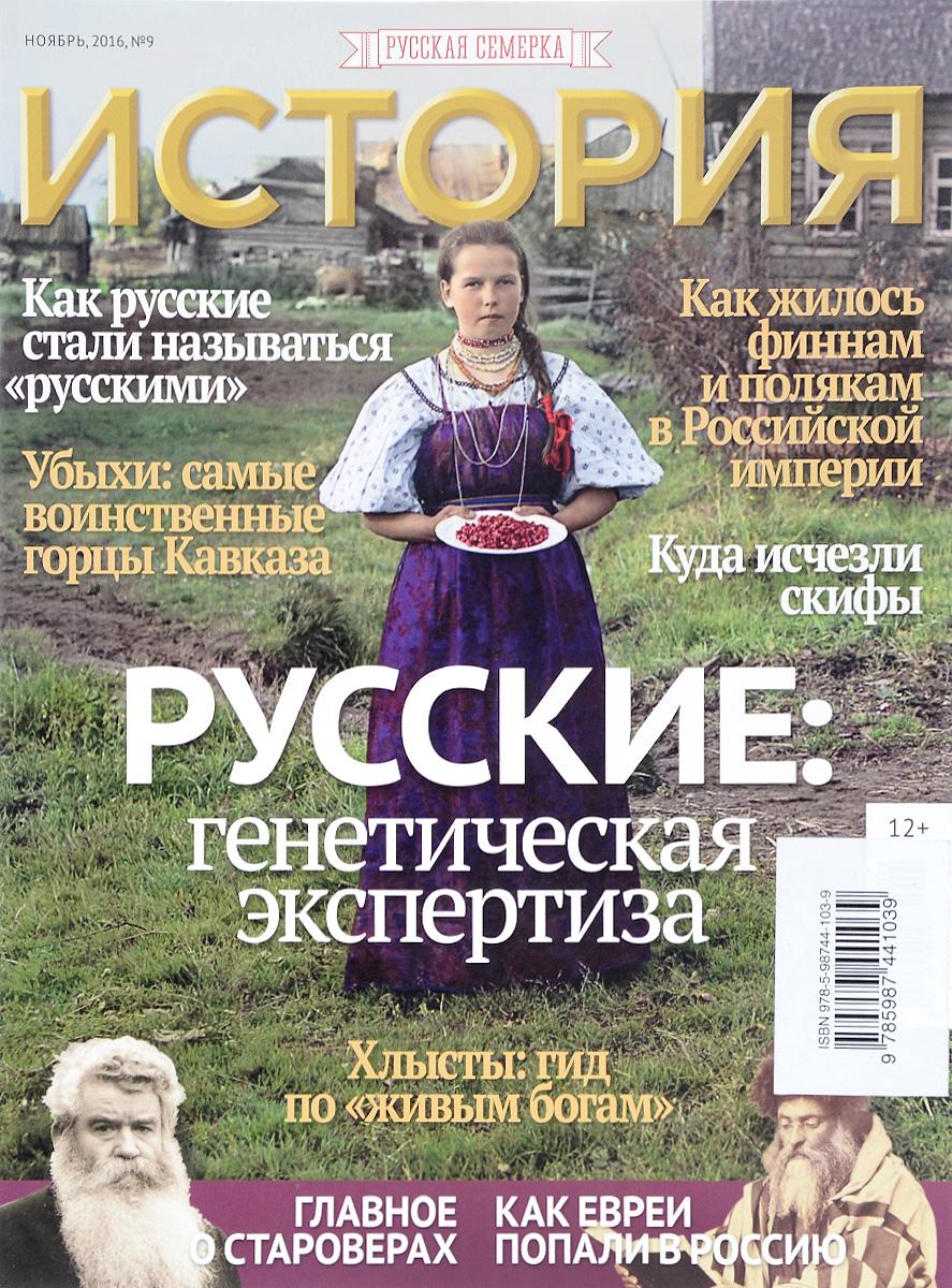 История от Русской семерки, №09 ноябрь 2016 в борисов самая загадочная книга