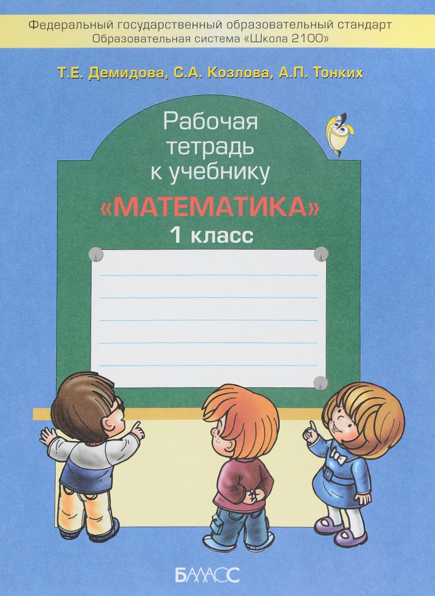 Zakazat.ru: Математика. 1 класс. Рабочая тетрадь. Т. Е. Демидова, С. А. Козлова, А. П. Тонких