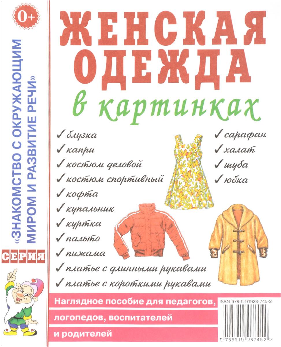 Женская одежда в картинках. Наглядное пособие для педагогов, логопедов, воспитателей и родителей женская одежда для спорта
