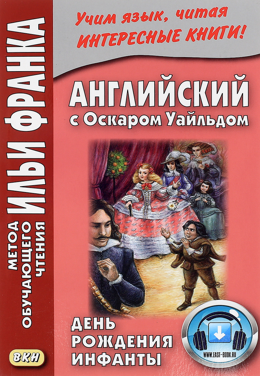 Оскар Уайльд Английский с Оскаром Уайльдом. День рождения Инфанты / Oscar Fingal O'Flahertie Wills Wilde: The Birthday of the Infanta 2018 new arrived lipo battery 2s 7 4v 1200mah 20c max 50c with tamiya connector akku for mini airsoft gun battery rc model