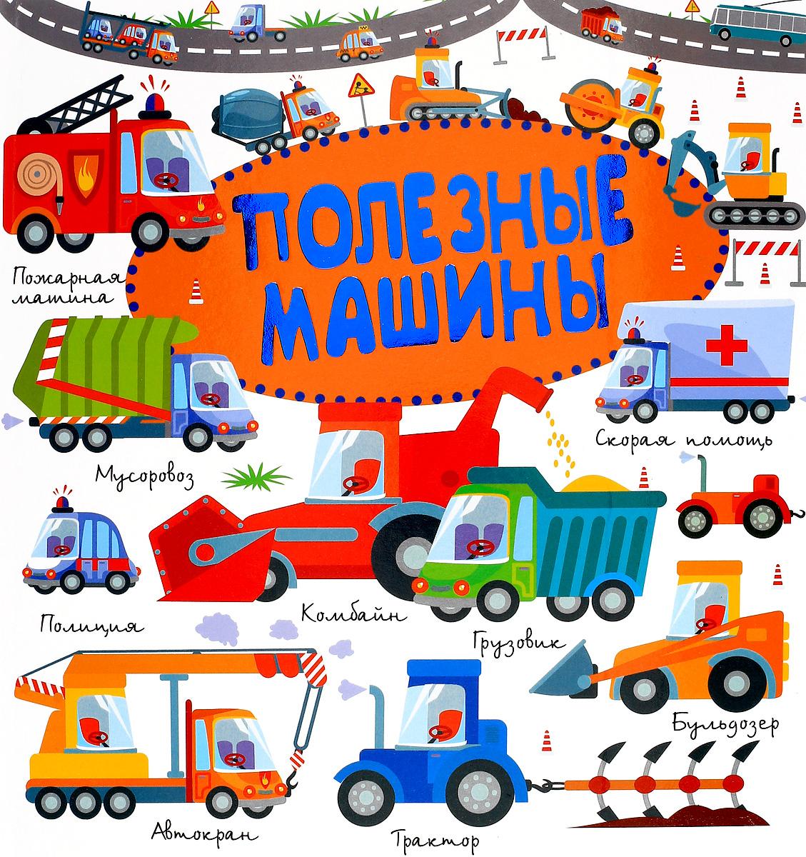 Л. В. Доманская, И. М. Попова Полезные машины полезные машины
