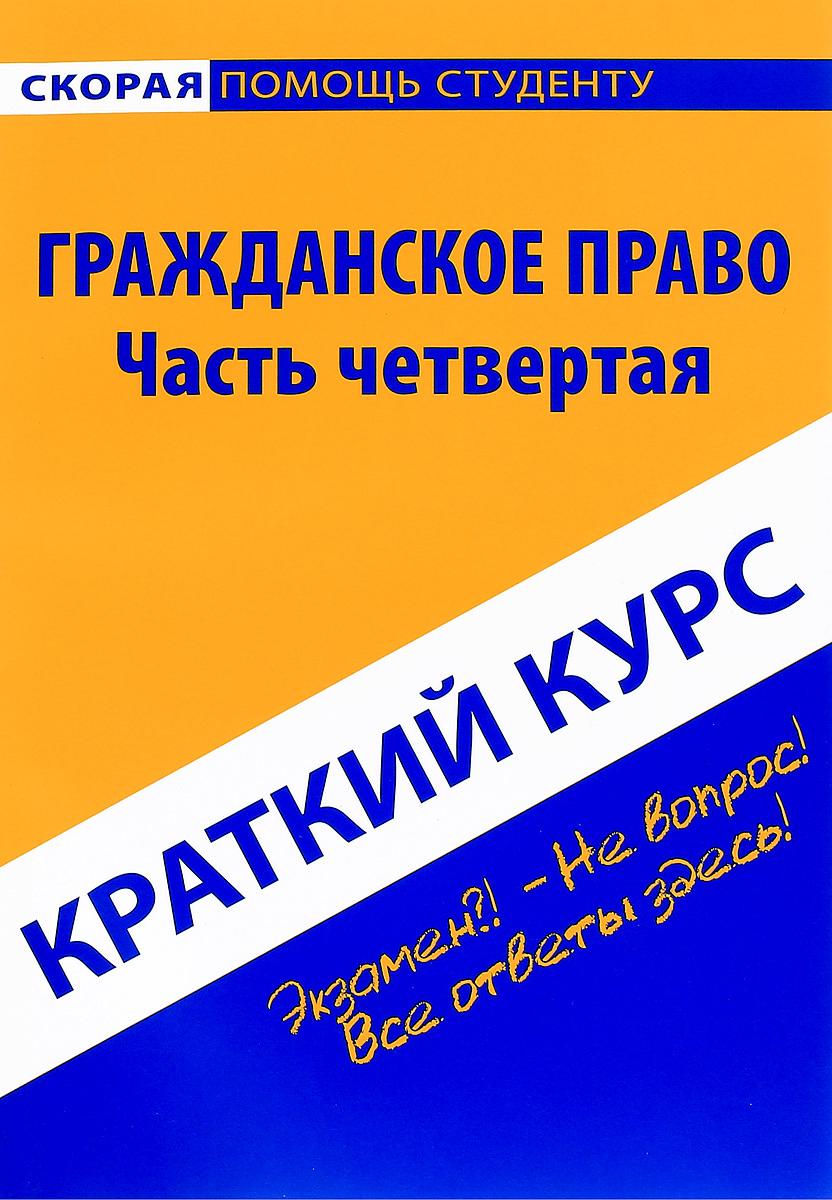 купить Краткий курс по гражданскому праву. Часть 4. Учебное пособие по цене 71 рублей