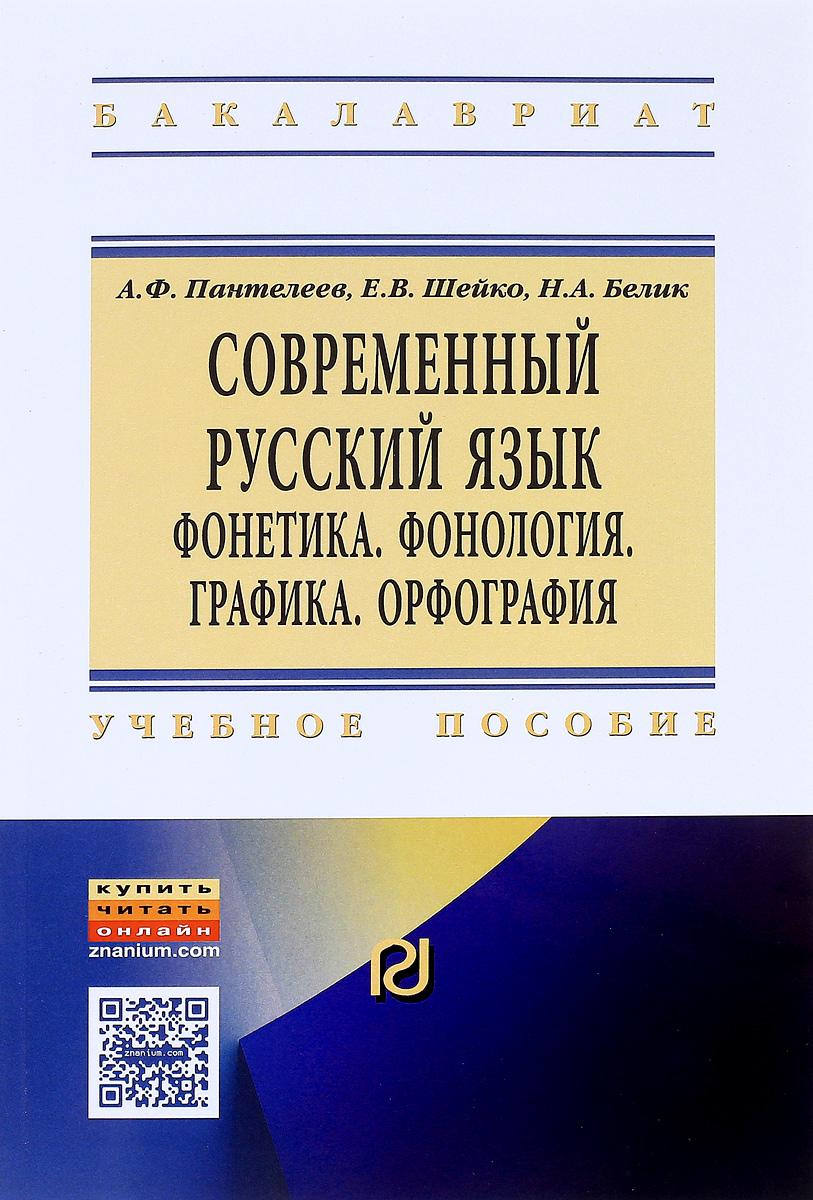 lektsii-po-fonologicheskaya-russkogo-yazika-referat