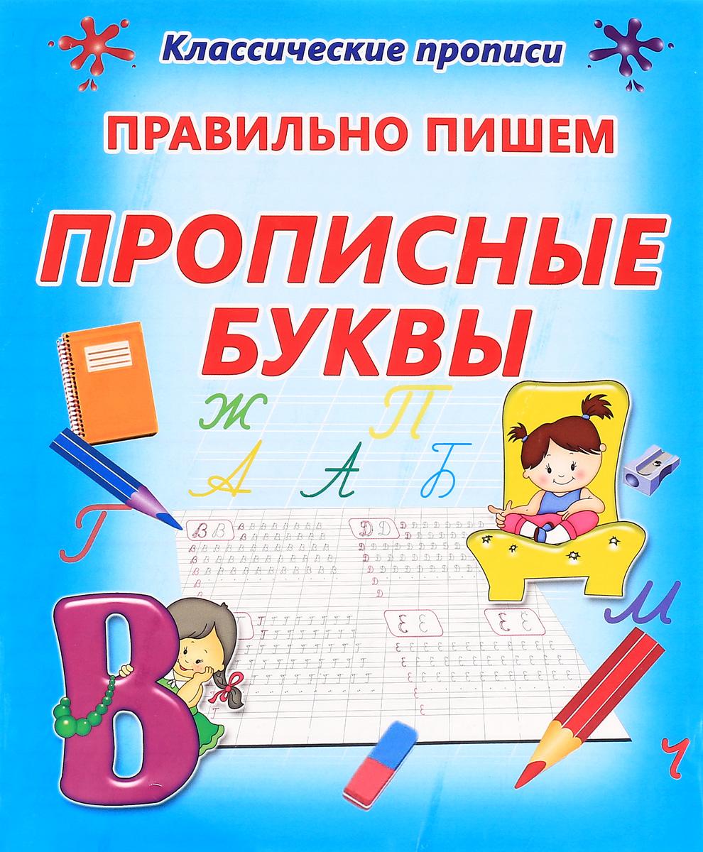 К. В. Добрева Правильно пишем прописные буквы пишем буквы и цифры каллиграфическая пропись
