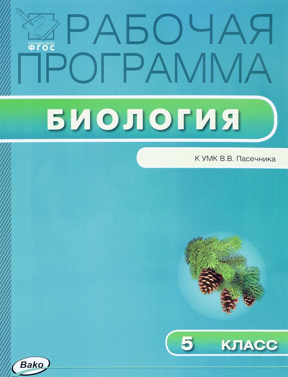 Рабочая программа по биологии 11 класс к учебнику беляева