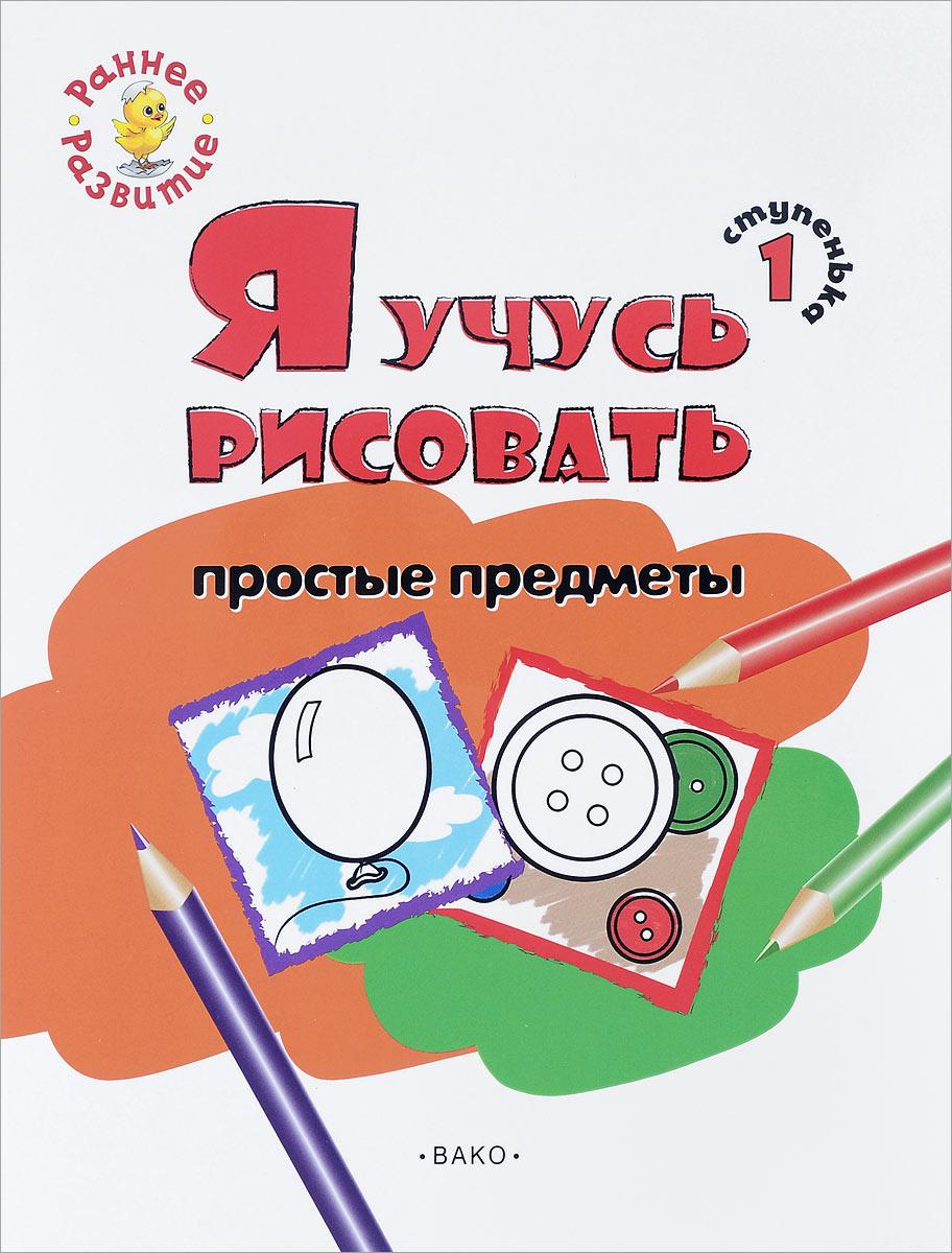 Е. С. Котлярова Ступенька 1. Я учусь рисовать простые предметы. Развивающее пособие для самых маленьких математика для малышей я считаю до 100