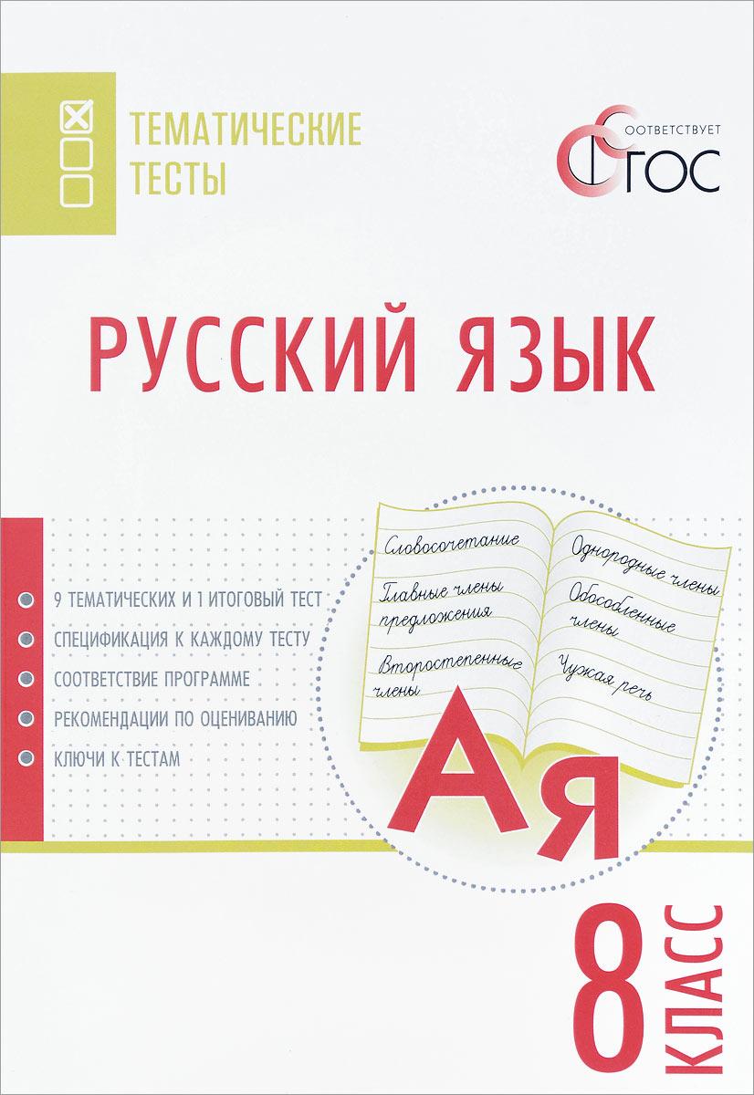 Русский язык. 8 класс. Тематические тесты