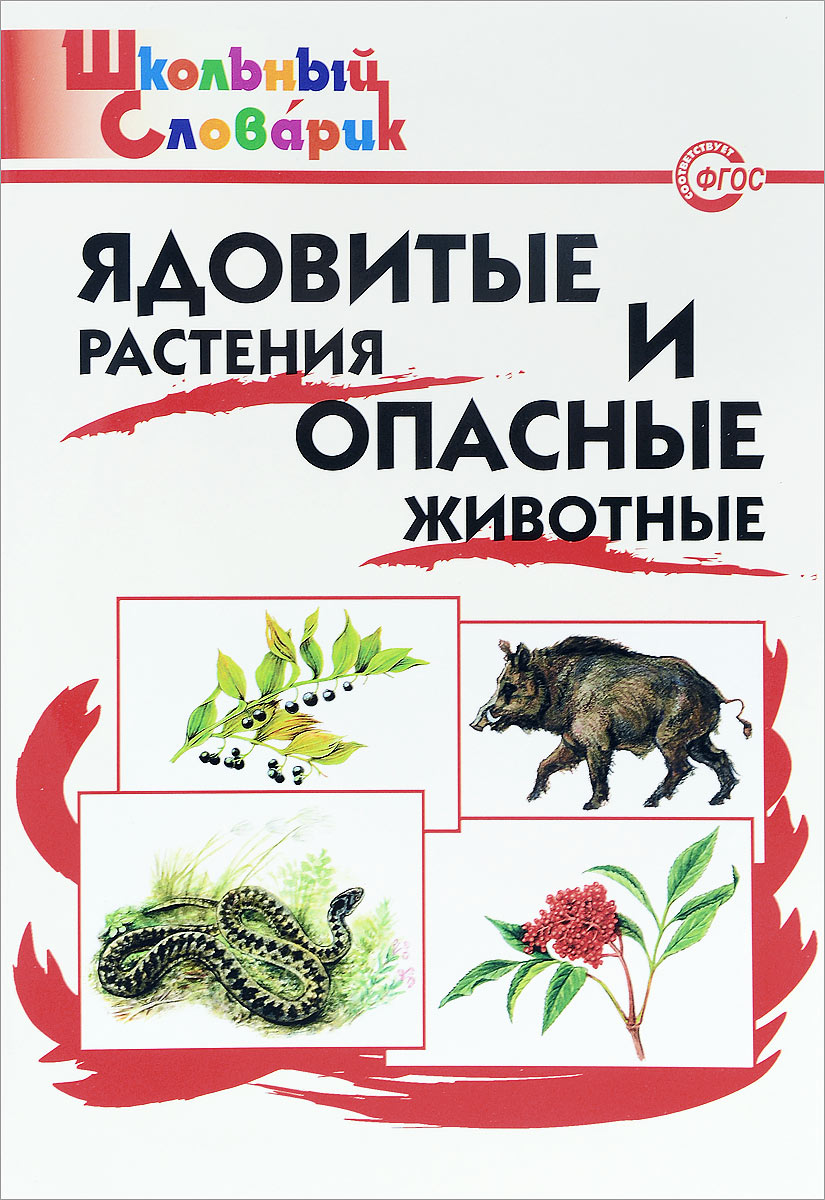 Ядовитые растения и опасные животные. Начальная школа