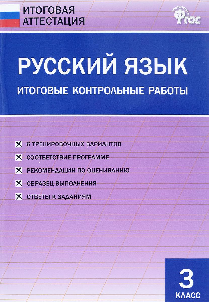 Русский язык. 3 класс. Итоговые контрольные работы с а матвеев русский язык для начальной школы