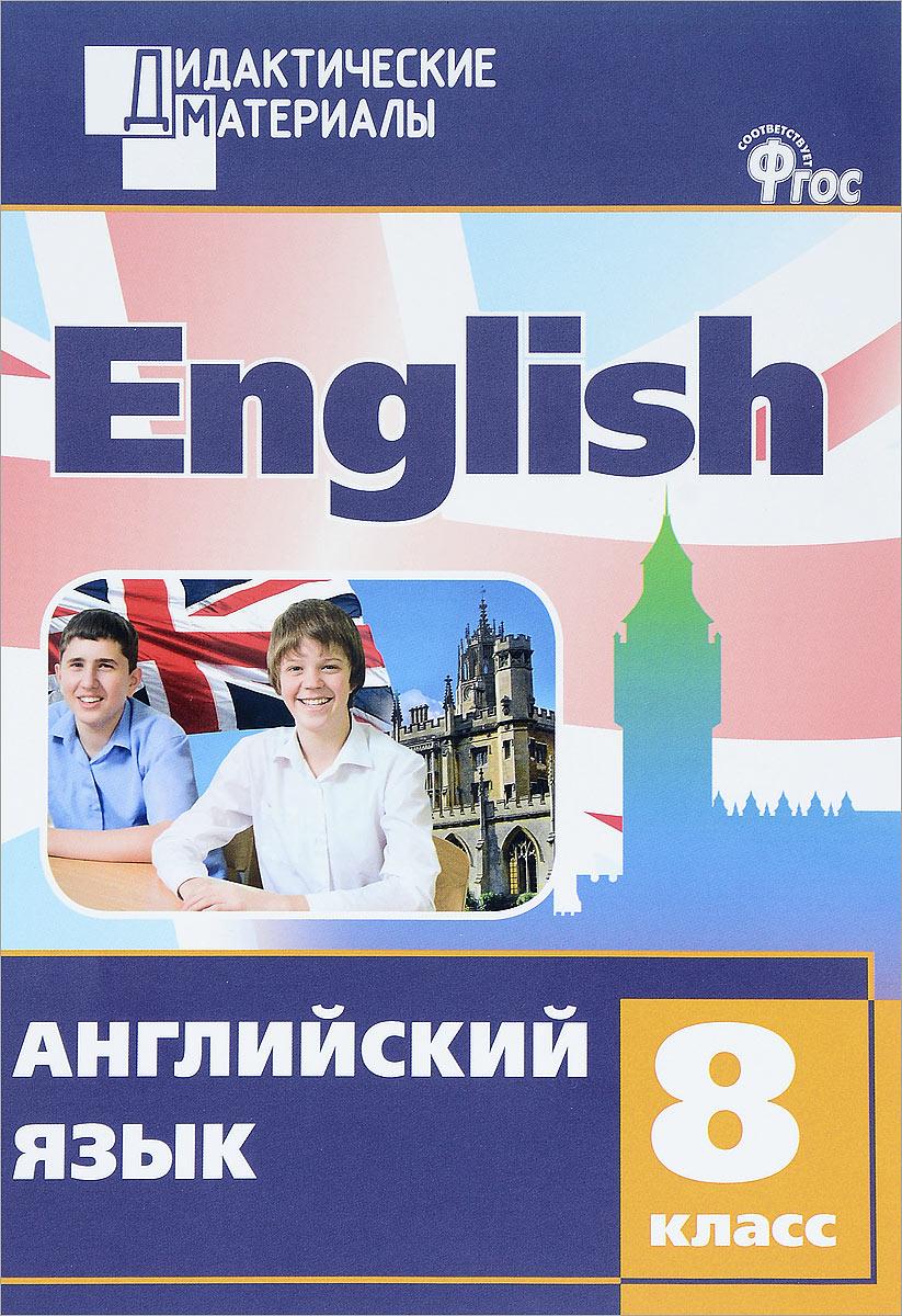 Английский язык. 8 класс. Разноуровневые задания куплю книгу по английскому языку 8 класс оксана карпюк