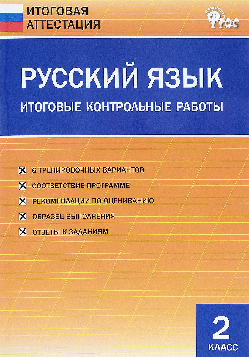 Русский язык. 2 класс. Итоговые контрольные работы с а матвеев русский язык для начальной школы