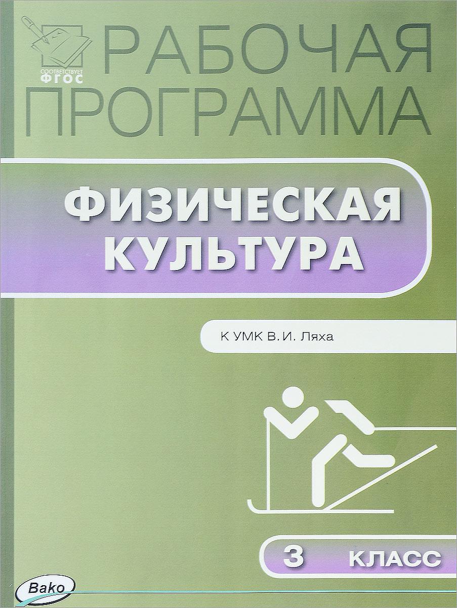 Физическая культура. 3 класс. Рабочая программа. К УМК В. И. Ляха