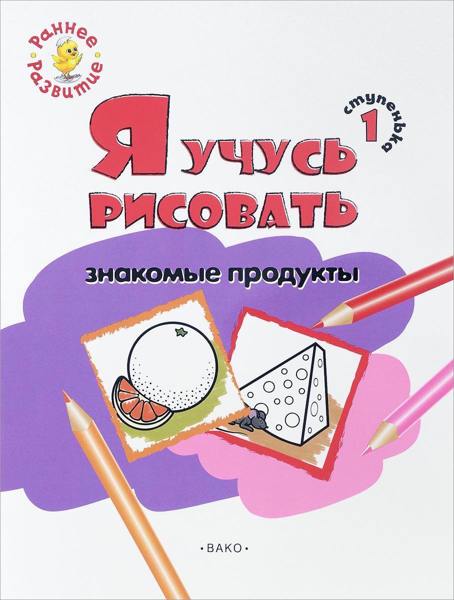 Е. С. Котлярова Ступенька 1. Я учусь рисовать знакомые продукты. Развивающее пособие для самых маленьких суперзнатоки для дошкольников я учусь рисовать фигуры суперзнатоки я учусь писать