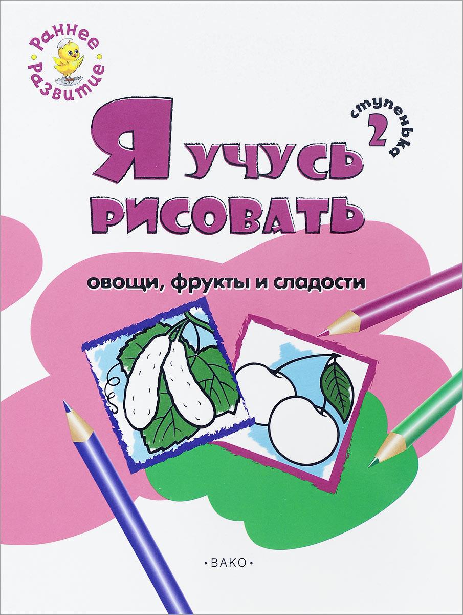Е. С. Котлярова Ступенька 2. Я учусь рисовать овощи, фрукты и сладости. Развивающее пособие для самых маленьких математика для малышей я считаю до 100