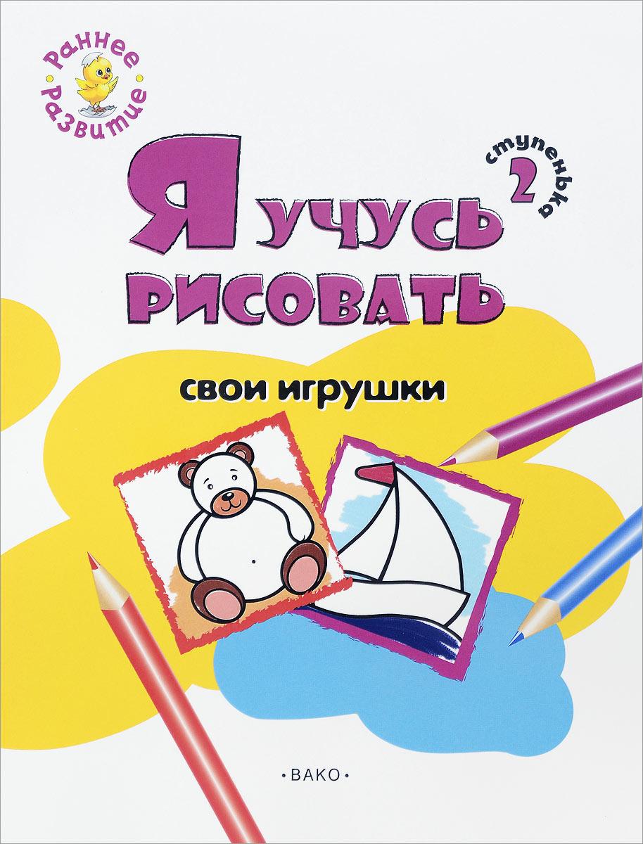 Е. С. Котлярова Ступенька 2. Я учусь рисовать свои игрушки. Развивающее пособие для самых маленьких математика для малышей я считаю до 100