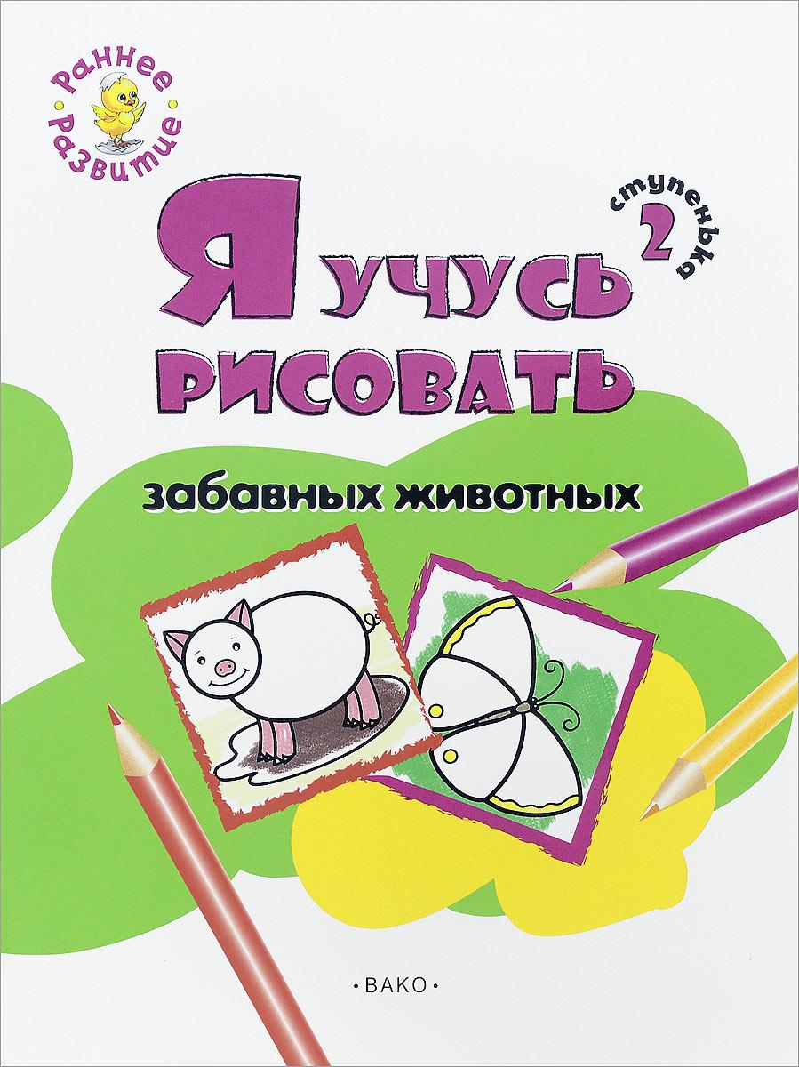 Е. С. Котлярова Ступенька 2. Я учусь рисовать забавных животных. Развивающее пособие для самых маленьких математика для малышей я считаю до 100