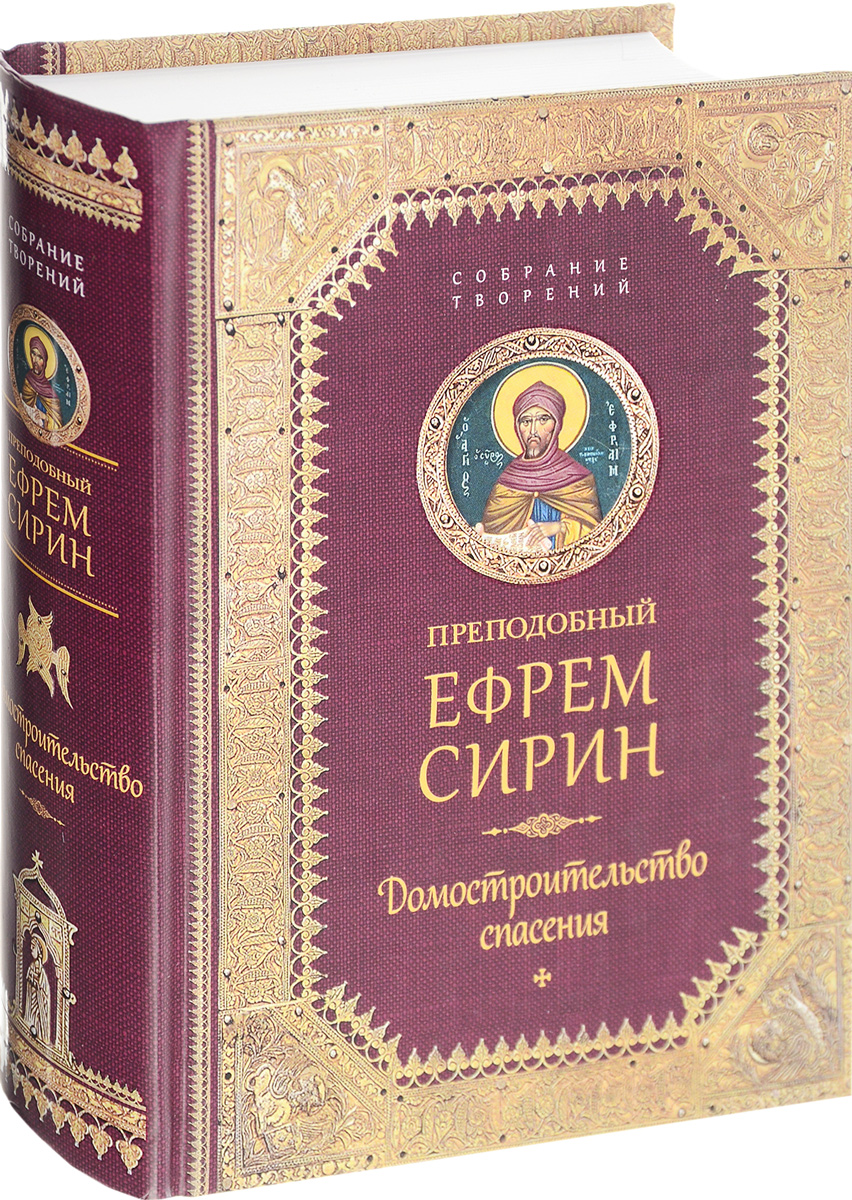 Преподобный Ефрем Сирин Домостроительство Спасения. Собрание творений григорий нисский святитель о блаженствах