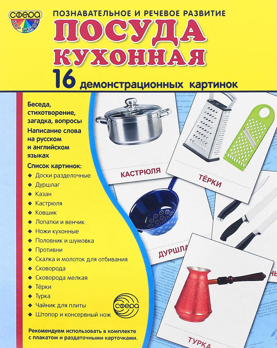 Т. В. Цветкова, Т. А. Шорыгина, О. В. Павлова Кухонная посуда (набор из 16 демонстрационных картинок) посуда кухонная