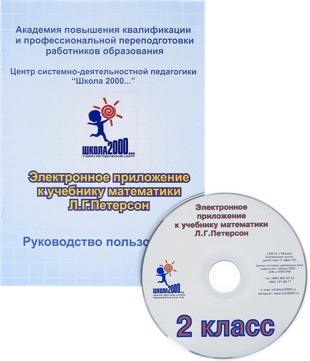 Математика. 2 класс. Руководство пользователя и электронное приложение. К учебнику Л. Г. Петерсона (+ CD-ROM)