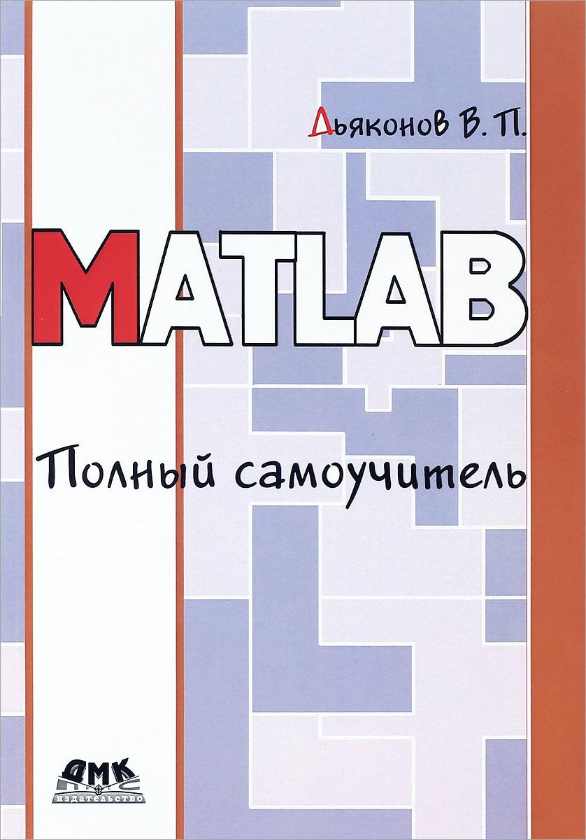В. П. Дьяконов MATLAB. Полный самоучитель дьяконов в matlab и simulink для радиоинженеров