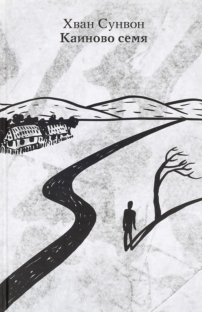 Хван Сунвон Каиново семя побег из северной кореи на пути к свободе