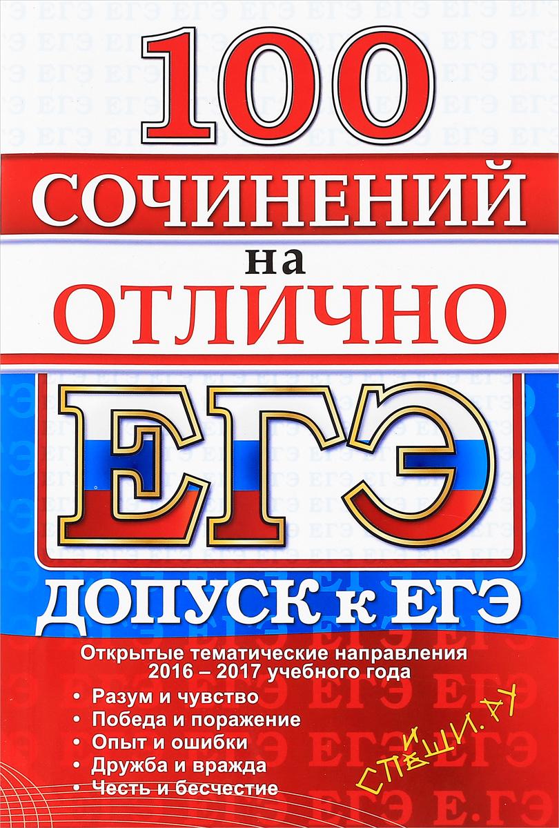 ЕГЭ. Литература. 100 сочинений на отлично. Допуск к ЕГЭ ситников в как написать сочинение для подготовки к егэ