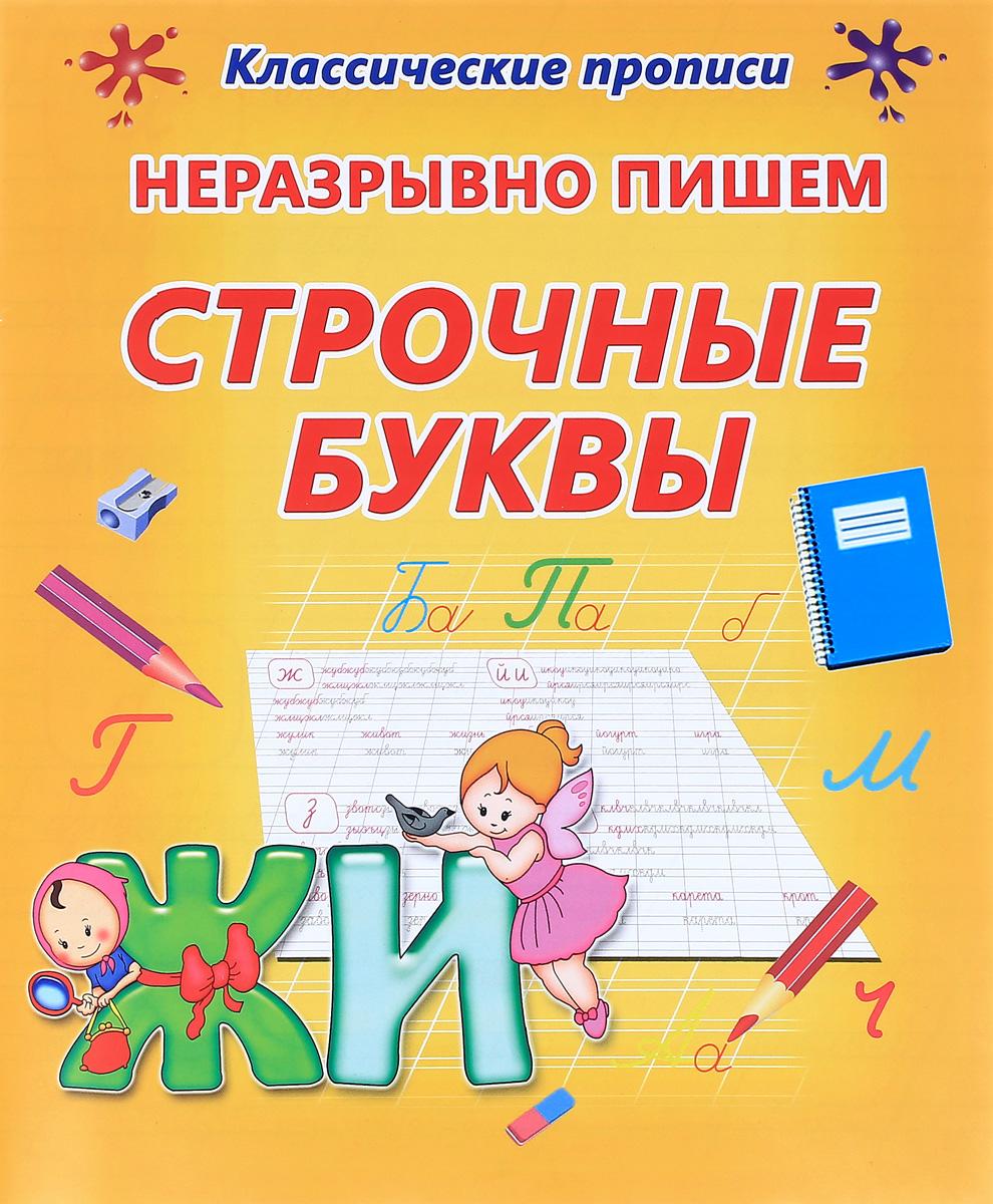 К. В. Добрева Неразрывно пишем строчные буквы к добрева элементы букв и цифр пишем и рисуем