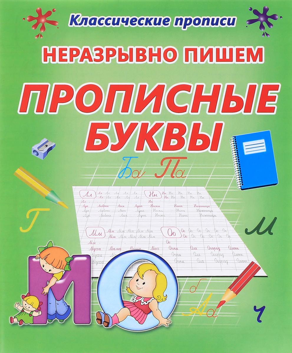 Ксения Добрева Неразрывно пишем прописные буквы. Пропись по ту сторону зеркала том 2 призрак рода текели