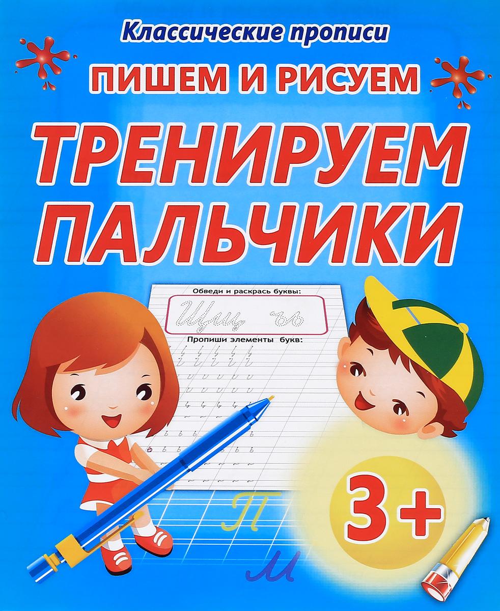 К. В. Добрева Пишем и рисуем. Тренируем пальчики тренируем пальчики пособие для детей 5 6 лет