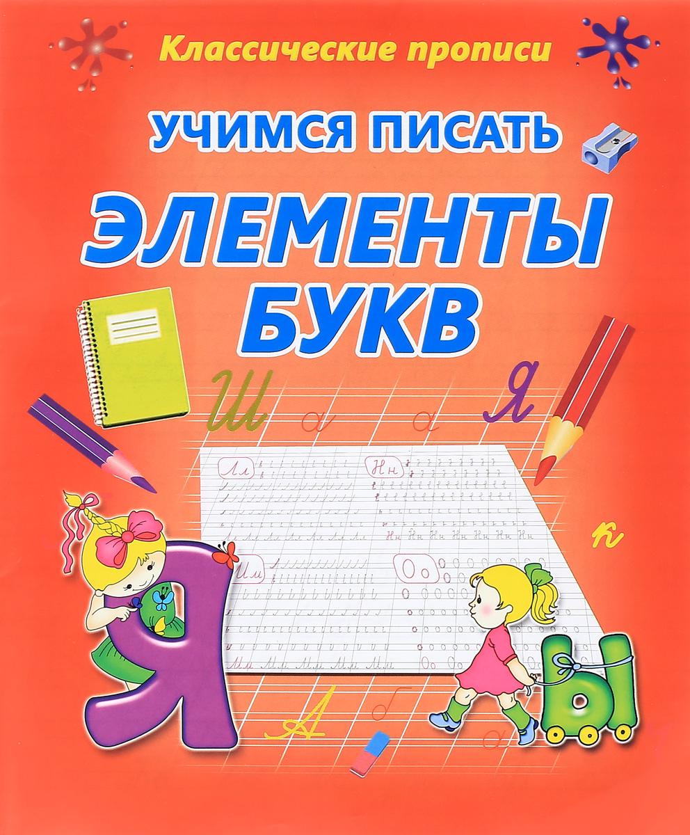 К. В. Добрева Учимся писать элементы букв жежерь т а худ 5 альбом пропись элементы букв