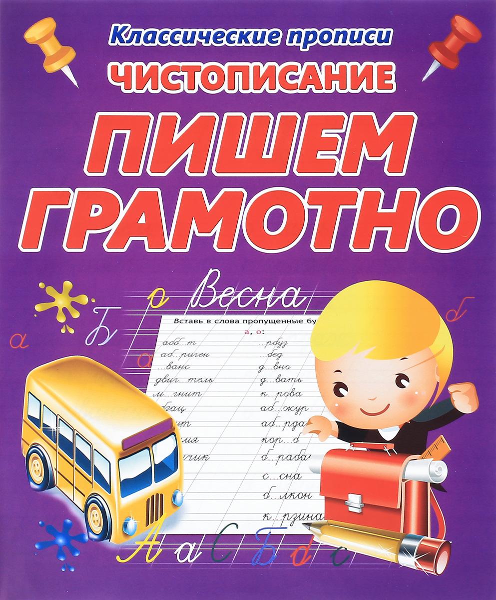 К. В. Добрева Чистописание. Пишем грамотно чистописание для дошкольников