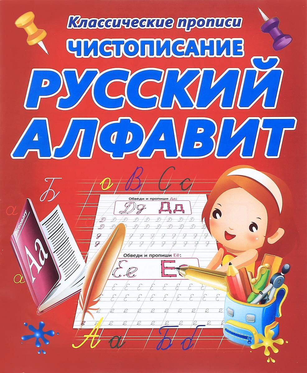 К. В. Добрева Чистописание. Русский алфавит чистописание для дошкольников